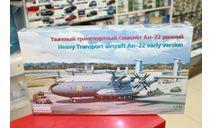 14479 Тяжелый транспортный  самолет Ан-22 ранний 1:144 Восточный экспресс Возможен обмен, сборные модели авиации, scale144