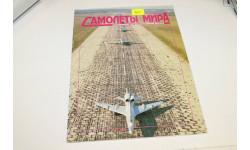 Самолеты мира №1, 1995, литература по моделизму