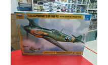 4802 Самолет Bf-109F2 1:48 Звезда  Возможен обмен, сборные модели авиации, scale48