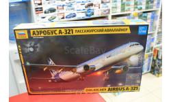 7017 Гражданский авиалайнер 'Аэробус А-321' 1:144 Звезда Возможен обмен, сборные модели авиации, 1/144