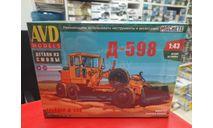 8011 Автогрейдер Д-598 1:43 AVD Возможен обмен, сборная модель автомобиля, scale43