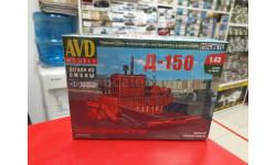 8009 Асфальтоукладчик Д-150 1:43 AVD  возможен обмен