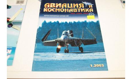 Авиация и космонавтика №3.2003, литература по моделизму