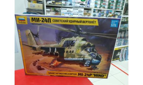 7315 вертолёт советский ударный Ми-24П 1:72 Звезда Возможен обмен, сборные модели авиации, Ильюшин, scale72