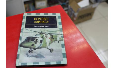 Вертолет 'Линкс' возможен обмен, литература по моделизму