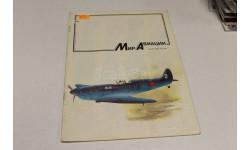 Мир Авиации № 1.1993, литература по моделизму