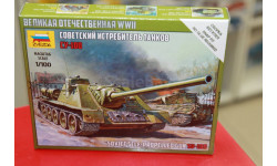 6211 Советский истребитель танков 'СУ-100' 1:100 Звезда возможен обмен