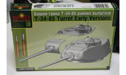 35022 Башня танка Т-34/85 ранних выпусков 1:35 MSD  возможен обмен