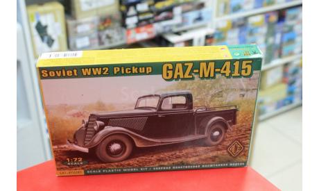 72285 Автомобиль ГАЗ-М-415 пикап 1:72 ACE возможен обмен, сборные модели бронетехники, танков, бтт, scale72
