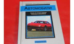 Мини энциклопедия 'Лучшая спортивные автомобили' возможен обмен