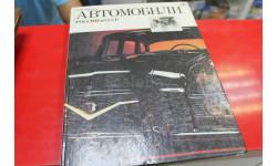 Шагуров Л.М. Автомобили России и СССР возможен обмен