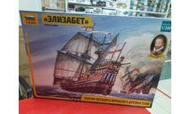 9001 Галеон 'Элизабет' 1:200 Звезда возможен обмен, сборные модели кораблей, флота, scale0