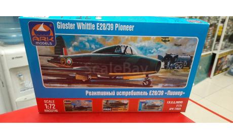 72022 Рактивный истребитель Е28/39 'Пионер' 1:72 ARK возможен обмен, сборные модели авиации, scale72