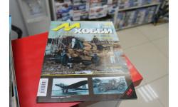 Журнал М-хобби № 3.2005   возможен обмен
