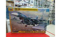 7297 Су-33 (Российский палубный истребитель) 1:72 Звезда  Возможен обмен, сборные модели авиации, МИ, scale72