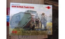 35708 Фигуры, Британский танковый экипаж І МВ  1:35 ICM возможен обмен