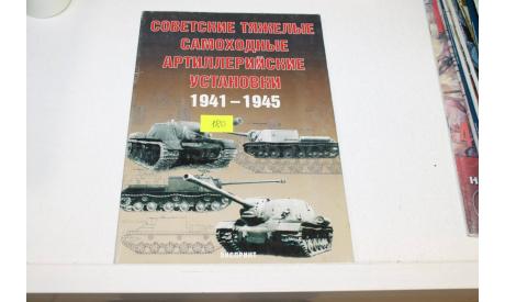 Советские тяжелые самоходные артиллерийские установки 1941-1945, литература по моделизму