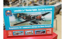 72021 Советский истребитель Ла-7 1:72 ARK models Возможен обмен, сборные модели авиации, scale72