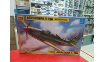 7231  Самолет 'Аэрокобра' 1:72 Звезда  Возможен обмен, сборные модели авиации, scale48