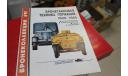 Бронеколлекция №5.1997 возможен обмен, литература по моделизму