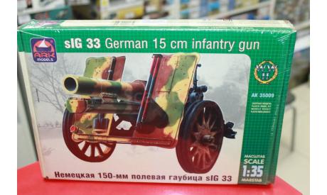 35009 Немецкая 150-мм полевая гаубица 1:35 ARK models Возможен обмен, сборные модели бронетехники, танков, бтт, 1/35