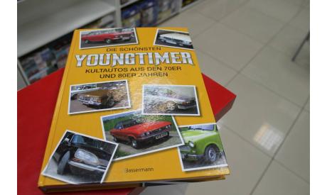 Youngtimer возможен обмен, литература по моделизму