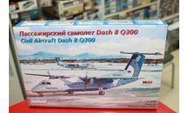 144134 Dash 8 Q300 Аврора 1:144 Восточный экспресс Возможен обмен, сборные модели авиации, scale144
