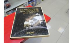 Знаменитые автомобили 1870-1918 возможен обмен