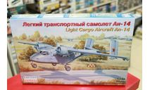 14438 Транспортный самолет Ан-14 ВВС 1:144 Восточный экспресс Возможен обмен, сборные модели авиации, scale144