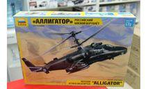 7224 Вертолет КA-52 'Аллигатор' 1:72 Звезда возможен обмен, сборные модели авиации, scale72