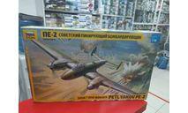 4809 Советский пикирующий бомбардировщик Пе-2 1:48 Звезда  Возможен обмен, сборные модели авиации, СУ, scale48