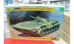 3553 Советская БМП-1 1:35 Звезда возможен обмен, сборные модели бронетехники, танков, бтт, scale35