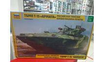 3681 Российская тяжелая боевая машина пехоты ТБМПТ Т-15 'Армата'1:35 Звезда  Возможен обмен, сборные модели бронетехники, танков, бтт, СУ, scale35