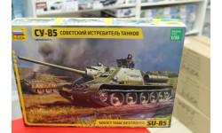 3690 Советский истребитель танков 'СУ-85' 1:35 Звезда возможен обмен, сборные модели бронетехники, танков, бтт, 1/35
