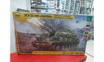 3635 ЗСУ-23-4М 'Шилка' 1:35 Звезда  Возможен обмен, сборные модели бронетехники, танков, бтт, scale35