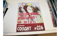 Новый солдат № 226 Тарентская конница Древней Греции