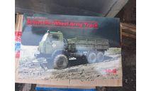 35001 Советский шестиколесный армейский грузовой автомобиль  1:35 ICM возможен обмен, сборные модели бронетехники, танков, бтт, scale35