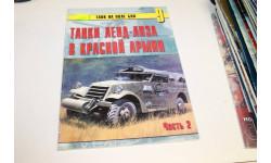 Танк на поле боя: Танки Ленд-Лиза в Красной Армии