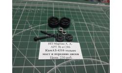 КамАЗ-4310 только мост и передние диски 1:43 Maestro Харьковская резина   возможен обмен