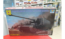 303541  самоходное орудие 'Штурер Эмиль'   1:35 Моделист возможен обмен, сборные модели бронетехники, танков, бтт, scale35