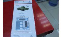 035293 Решётки и сетки МТО танка Т-34/85 1:35  Микродизайн возможен обмен, фототравление, декали, краски, материалы, scale35