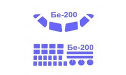Бе-200 (с масками на боковые окна) Eastern Express набор окрасочных масок 1:144 14066 KV-Model
