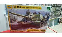 3688 САУ Советский истребитель танков СУ-100  1:35 Звезда возможен обмен, сборные модели бронетехники, танков, бтт, scale72