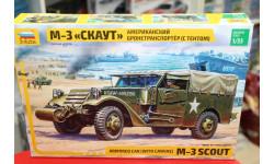 3581 БТР М-3 'Скаут'(с тентом) 1:35 Звезда  возможен обмен, сборные модели бронетехники, танков, бтт, scale35