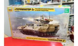 3695 САУ Российская боевая машина огневой поддержки ТЕРМИНАТОР 2  1:35 Звезда  возможен обмен, сборные модели бронетехники, танков, бтт, scale35
