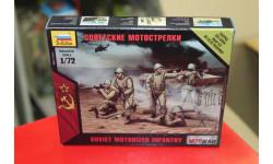 7404 Советские мотострелки 1:72 Звезда  возможен обмен, миниатюры, фигуры, scale0
