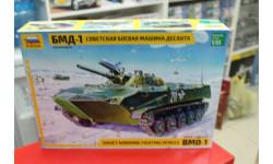3559 Советская боевая машина десанта БМД-1  1:35 Звезда  возможен обмен, сборные модели бронетехники, танков, бтт, scale35