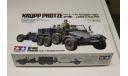 35259 Krupp Protze с 37мм пушкой 1:35 tamiya, сборные модели бронетехники, танков, бтт, 1/35