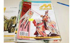 Журнал М-хобби № 4.2008
