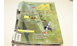 Журнал М-хобби № 4.2006